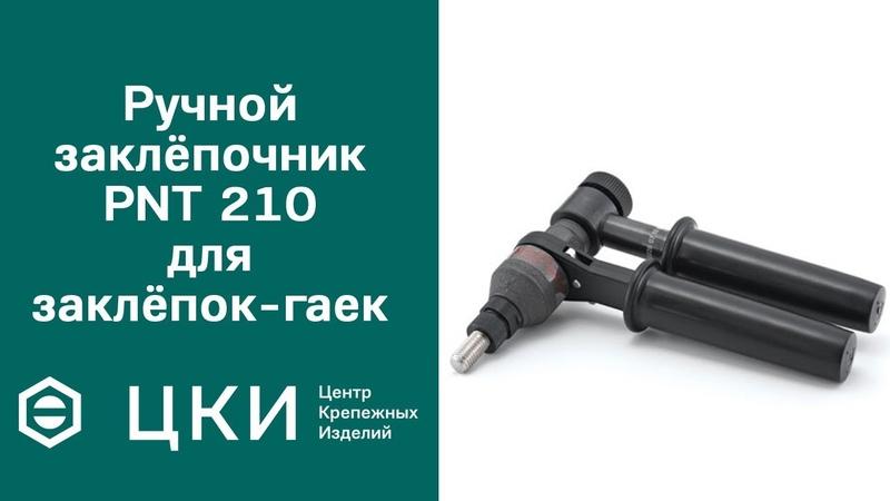 Ручной заклёпочник POP PNT 210 для заклёпок гаек ЦКИ