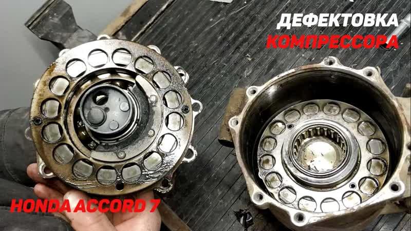 Дефектовка Компрессора Honda Accord 7