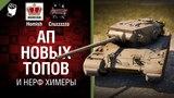 Ап Новых Топов и Нерф Химеры - Танконовости №219 - Будь готов [World of Tanks]
