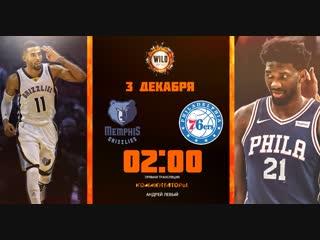 🏀Memphis Grizzlies vs. Philadelphia 76ers (02:00 МСК на русском языке)