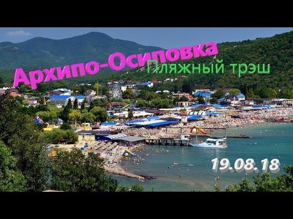 Архипо-Осиповка. Море. Жесть на пляже 2018
