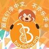 Buyilehu.org - Подкасты китайского языка