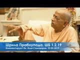 бх. Илья Самоваров, комментарий к лекции Шрилы Прабхупады, ШБ 1.2.19 22.05.2019