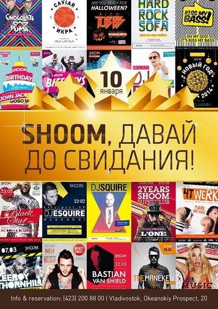 Афиша Владивосток 10.01 SHOOM, ДАВАЙ ДО СВИДАНИЯ!