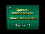 История человечества. Передача 11. Наследие и проблемы эллинизма. Рассуждения на тему... Часть 1