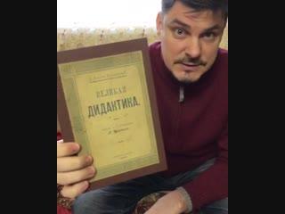 Книга № 1 по воспитанию и педагогике от Евгения Колесова!