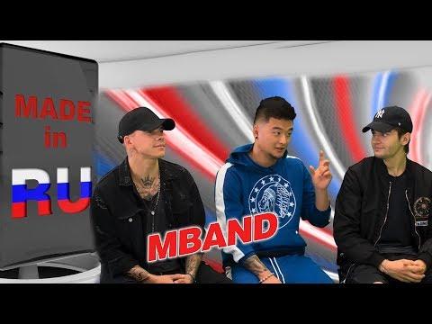 MBAND в гостях у MADEINRU / Интервью / EUROPA PLUS TV