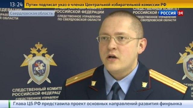 Новости на «Россия 24» • Экс-депутат гордумы Екатеринбурга осужден за убийство пенсионерки