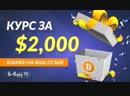 """BeHappy24. Обучающий курс """"Диванный монстр"""", стоимостью 2000$ - абсолютно Бесплатно!"""