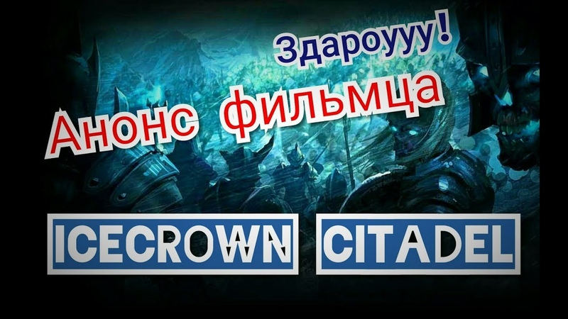 Wratch of the Lich King анонс на фильм Icecrown Citadel