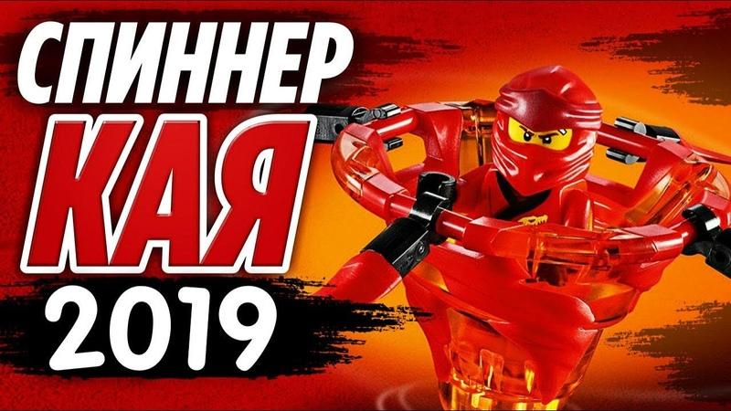 Ниндзяго 2019 Спиннер Кай: мастер Кружитцу 70659 LEGO Ninjago Обзор новинки