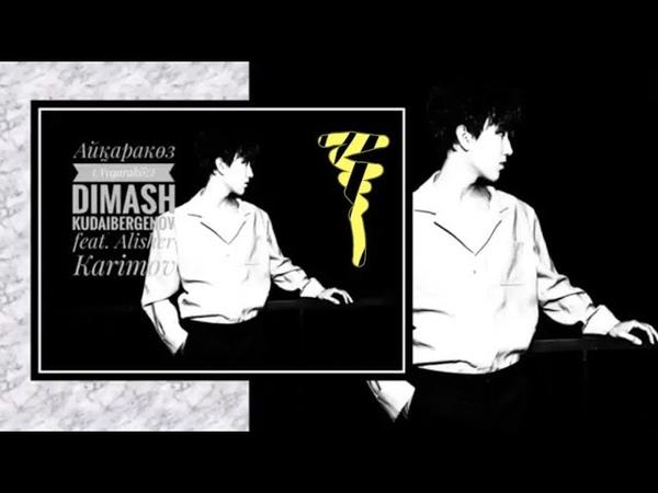 Dimash димаш feat. Alisher Karimov - Kazakh folk song Айқаракөз (Ayqaraköz) (with Eng lyric)
