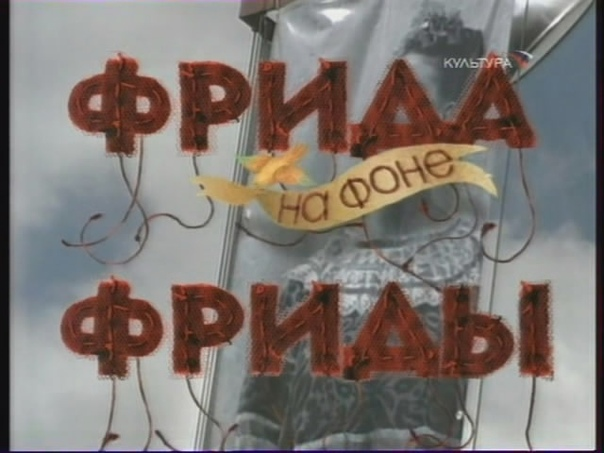 Фрида на фоне Фриды. Приговорённая к фиесте (2005)