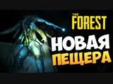 The FOREST Акваланг и Новая пещера !!