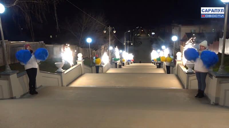 Открытие лестницы по улице Горького в Сарапуле