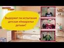 Краш-тест детской «Акварель» от DaVita-мебель: краски и фломастеры