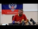 Первый вице-премьер Правительства ДНР отвечает на вопросы журналистов