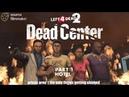 SFM L4D2 - DEAD CENTER 1 - Hotel REMASTERED