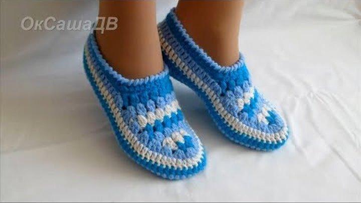 Тапочки - мокасины крючком. Slippers-moccasins crocheted.