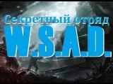 Секретный отряд W.S.A.D. (2 курс)