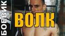 Боевик ВОЛК. Русские боевики криминал мелодрамы новинки фильмы 2019