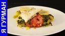Буглама из Рыбы. Блюдо Национальной Азербайджанской Кухни. Fish Buglama