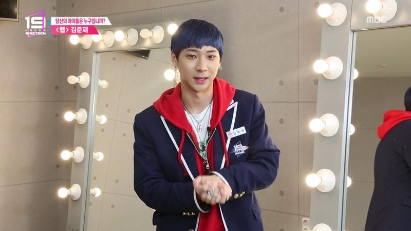 [Under Nineteen] Rap Team Kim Jun Jae Introduction , 랩 김준재 - 4차원 매력! 비트 위의 마술사