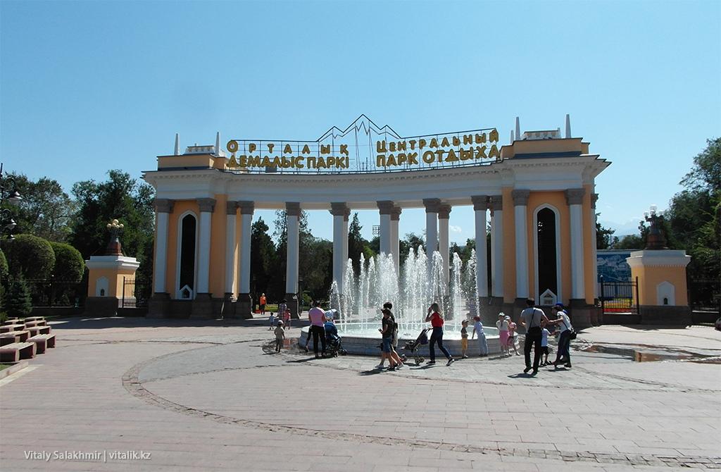 Вход в Центральный Парк Алматы 2018