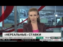РБК Уфа о финпирамиде Кешбери 31.08.2018