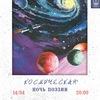 Космическая ночь поэзии • 14.04.18 • Циферблат