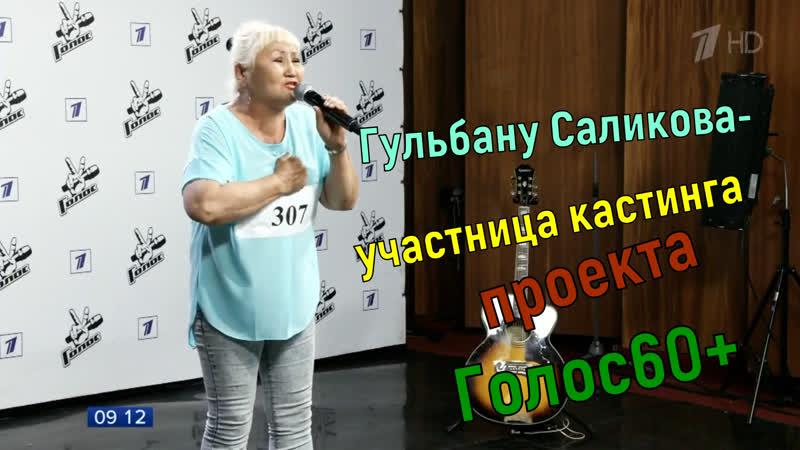 гульбанусаликова Кастинг Голос 60