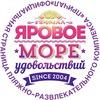 Яровое, Причал. Алтайский край.