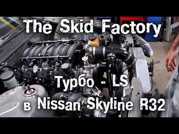 The Skid Factory Турбо LS1 в Nissan Skyline R32 Часть 5 [BMIRussian]
