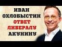 Иван Охлобыстин: «Акунин, умри уже наконец!»