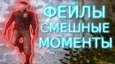 CS:GO MONTAGE | СМЕШНЫЕ МОМЕНТЫ | FAILS CS:GO