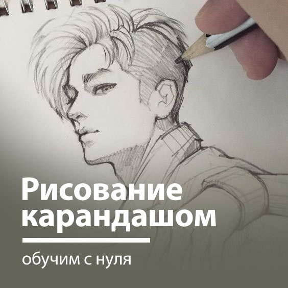 Онлайн-курс по основам рисования карандашом