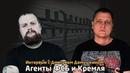 Демушкин про агентов ФСБ и Кремля | Неуважение к власти | РНЕ Баркашов Новороссия (Новососсия)