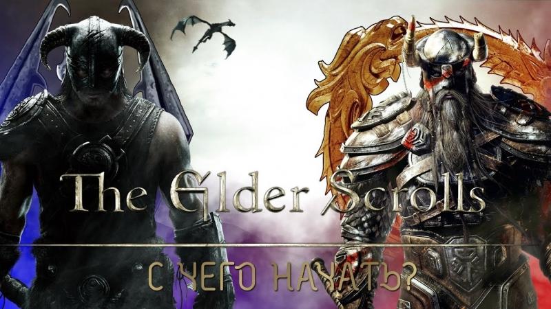 [OKLP] С чего начать The Elder Scrolls (Skyrim, Oblivion, Morrowind, Arena, Daggerfall, Online)