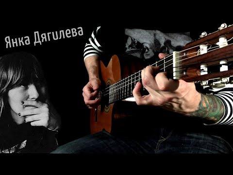 ✼ Янка - Нюркина Песня (classical guitar cover) ✼