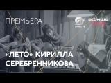 Канны-2018. «Лето» Кирилла Серебренникова