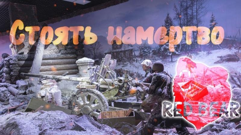🔥 Битва за Москву 🔥 Стоять намертво⭐ Iron front ⭐ArmA 3