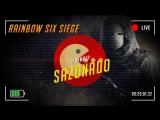 Tom Clancy's Rainbow Six Siege - Sazonado стримит!