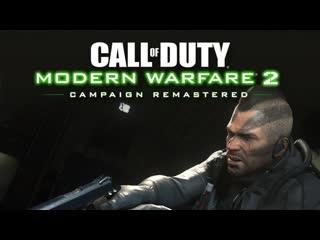 Call of duty modern warfare 2 campaign remastered – официальный трейлер