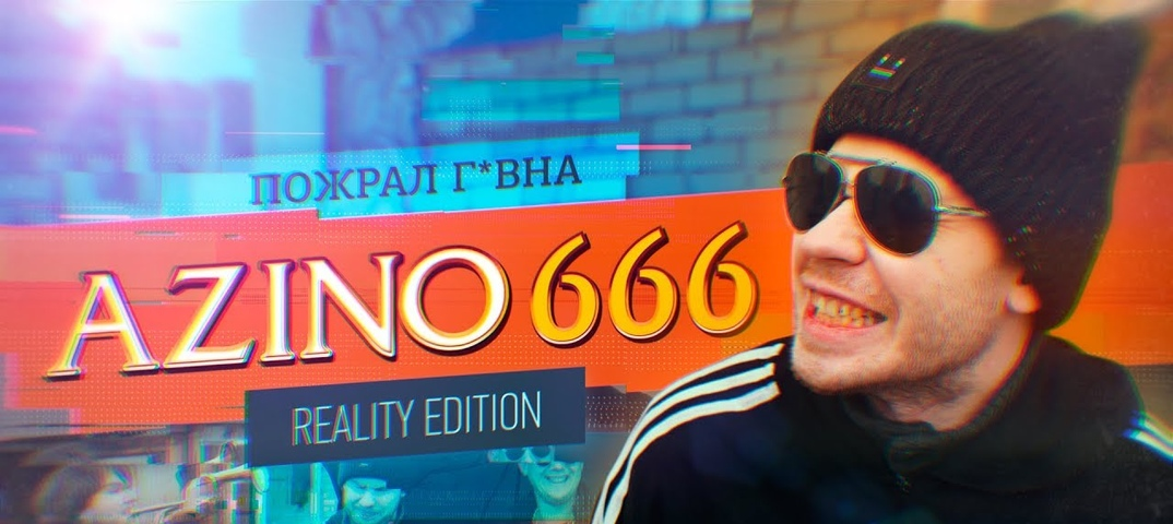 официальный сайт азино 666
