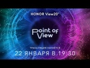 Honor View 20 Moscow Launch Event