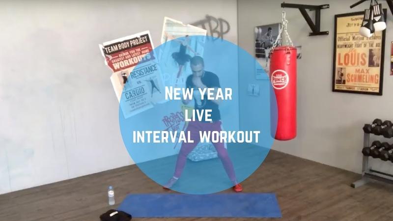 Интервальная низкоударная тренировка New year live interval low impact workout