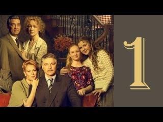 Дом с лилиями 1 серия (2014) Семейная сага фильм кино сериал