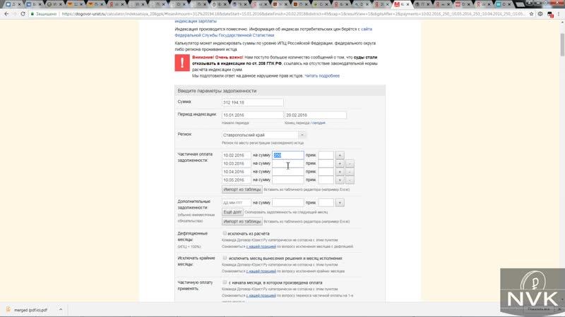 Часть 2. Увеличение суммы долга через индексацию (ст. 208 ГПК РФ)