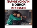 Парни уснули вместе😲😂 ДОРАМА: Романтическое приложение