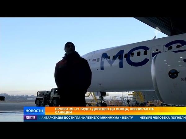 Санкции США перекрыли поставки компонентов для крыла самолета МС 21, — СМИ